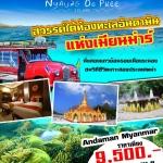 ทัวร์ระนอง พม่า เกาะนาวโอพี เกาะสอง 4 วัน 3 คืน