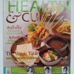 Health and Cuisine ปีที่ 13 ฉบับที่ 153