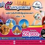 ทัวร์พม่า สักการะ 5 มหาบูชาสถาน 5 เมือง 5 วัน
