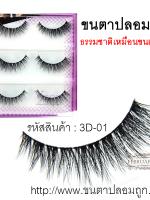 3D-01 ขนตาปลอม 3D ธรรมชาติเหมือนขนตาจริง แพค 3 คู่