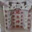 ศาลเจ้าที่จีน(ตี่จู้เอียะ)ขนาด 27 นิ้ว (มั่งมีศรีสุข)888 หินอ่อนสีขาวอักษรแดง thumbnail 4