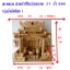 ศาลเจ้าที่หินอ่อน (ตี่จู้หินอ่อน ตี่จู้เอี๊ยะ) ขนาด 27 นิ้ว 888 4 เสา 5 หลังคา หินน้ำผึ้ง เข้ม thumbnail 2
