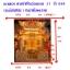 ศาลเจ้าที่หินอ่อน (ตี่จู้หินอ่อน ตี่จู้เอี๊ยะ) ขนาด 27นิ้ว 888 น้ำผึ้ง พระธาตุ thumbnail 2