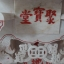 ศาลเจ้าที่จีน(ตี่จู้เอียะ)ขนาด 27 นิ้ว (มั่งมีศรีสุข)888 หินอ่อนสีขาวอักษรแดง thumbnail 6