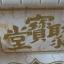 ศาลเจ้าที่หินอ่อน (ตี่จู้หินอ่อน ตี่จู้เอี๊ยะ) 24นิ้ว(รุ่นเศรษฐี) 4 เสา 5 หลังคา 4หงส์ 6มังกร หินสีชมพูลาย thumbnail 6