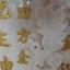 ศาลเจ้าที่หินอ่อน (ตี่จู้หินอ่อน ตี่จู้เอี๊ยะ) ขนาด 24นิ้ว 4 เสา 5 หลังคา 8ปลา8หงส์8มังกรสีขาวมุก หงษ์หางพวง thumbnail 8
