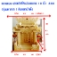 ศาลเจ้าที่หินอ่อน (ตี่จู้หินอ่อน ตี่จู้เอี๊ยะ) ขนาด18นิ้ว 888 หยกน้ำผึ้ง 4เสา5หลังคา thumbnail 2