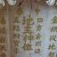ศาลเจ้าที่หินอ่อน (ตี่จู้หินอ่อน ตี่จู้เอี๊ยะ) 24นิ้ว(รุ่นเศรษฐี) 4 เสา 5 หลังคา 4หงส์ 6มังกร หินสีชมพูลาย thumbnail 5