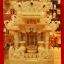 ศาลเจ้าที่หินอ่อน (ตี่จู้หินอ่อน ตี่จู้เอี๊ยะ) ขนาด 24นิ้ว(รุ่นมหาเศรษฐี) 888 หินอ่อน น้ำผึ้งสีน้ำนม thumbnail 1