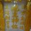 ศาลเจ้าที่ขนาด 27 นิ้ว(รุ่นมั่งมีศรีสุข) 4 เสา 5 หลังคา 8ปลา 8หงส์ 8มังกร สีขาวพ่นทอง หงษ์หางพวง thumbnail 10