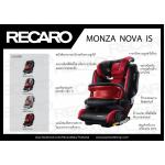 RECARO Monza Nova Is made in Germany Monza Nova IS 9 months - 12 years 9 - 36 kg รับประกันสินค้านาน 4 ปี