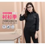 เสื้อเชิ้ตผู้หญิงสีดำ เสื้อเชิ้ตดำ ไซส์ใหญ่ 9XL