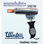 หัวแร้งปืน WINTON ขนาด 500 W