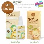 Khun Organic สเปรย์น้ำแร่กันยุงและเจลทาหลังยุงกัด