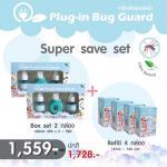 ชุดset สุดคุ้ม super safe 8 refill + 2 plug