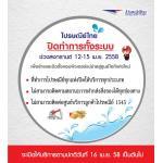 ไปรษณีย์ไทยแจ้งปิดทำการทั้งระบบช่วงสงกรานต์ 12-15 เม.ย. 58