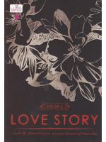 ชุด Love Story รวมเรื่องสั้น เล่มที่ 2 โดย รวมนักเขียน