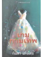 เกมกามเทพ โดย เคย์ ฮูเปอร์, กัณหา แก้วไทย แปล
