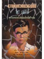 ความคิดแหวกแนวของไทย จิตร ภูมิศักดิ์ และโฉมหน้าของศักดินาไทยในปัจจุบัน โดย เคร็ก เจย์ เรย์โนลด์, อัญชลี สุสายัณห์ แปล