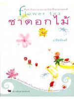 Flower Tea ชาดอกไม้ โดย ปรัชนันท์