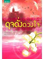 นวนิยายชุด 'นิรันดร์แห่งรัก' เรื่อง ดุจดั่งดวงใจ โดย ริญจน์ธร