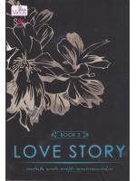 ชุด Love Story รวมเรื่องสั้น เล่มที่ 3 โดย รวมนักเขียน