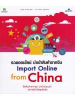 รวยออนไลน์ นำเข้าสินค้าจากจีน โดย มณีนุช สมานหมู่