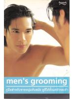 Men's Grooming คู่มือสำหรับชายทันสมัยดูดีได้ตั้งแต่หัวจดเท้า โดย กิติกร เลิศวิลัย