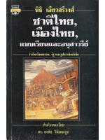 ชาติไทย เมืองไทย แบบเรียน และอนุสาวรีย์ โดย นิธิ เอียวศรีวงศ์
