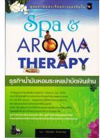Spa&Aroma Therapy ธุรกิจน้ำมันหอมระเหยบำบัดเงินล้าน โดย วันเฉลิม จันทรากุล