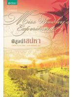 Miss Woodley's Experiment พิสูจน์เสน่หา โดย แคธลีน กรายส์ , อรทัย พันธพงศ์ แปล