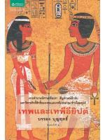 เทพและเทพีอียิปต์ โดย บรรยง บุญฤทธิ์