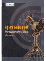 สุวรรณภูมิต้นกระแสประวัติศาสตร์ไทย โดย สุจิตต์ วงษ์เทศ