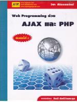 Web Programming ด้วย AJAX และ PHP โดย วิชา ศิริธรรมจักร์