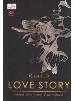 ชุด Love Story รวมเรื่องสั้น เล่มที่ 1 โดย รวมนักเขียน