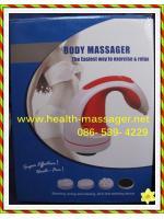 เครื่องนวดไฟฟ้า นวด ผ่อนคลายอาการ ปวด เมื่อย (Massager Machine)