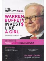 The Motley Fool คิดแบบผู้หญิง รวยแบบบัฟเฟตต์ โดย Louann Lofton, นรา สุภัคโรจน์ แปล
