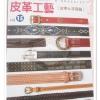 Leather Belt & Braclet Vol.15 หนังสือแบบการทำเข็มขัดหนัง สร้อยข้อมือ งานเครื่องหนัง สอนวิธีทำด้วยภาพถ่ายเป็นขั้นตอน