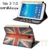 พร้อมส่ง*เคสซัมซุงแท็บ 3 7.0 ลายธงชาติ อังกฤษ (ส่งฟรี EMS)