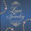 Box Set ชุด Love Jewelry อัญมณีแห่งรัก 5 เรี่อง โดย 5 นักเขียน