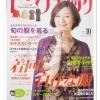 Lady boutique Magazine นิตยสารแบบตัดเสื้อผู้ใหญ่ (รับสมัครสมาชิกรายปี และขายรายฉบับ)
