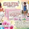 Gluta O Over White by OP SODA กลูต้าโอ โอเวอร์ไวท์ ผิวขาวใสโดยไม่ต้องศัลยกรรม