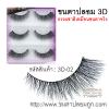 3D-02 ขนตาปลอม 3D ธรรมชาติเหมือนขนตาจริง แพค 3 คู่
