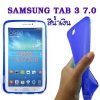 พร้อมส่ง* เคส ฝา หลัง ซัมซุง แท็บ 3 7.0 สีน้ำเงิน (ส่งฟรี EMS)