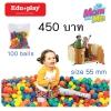 บอลปลอดสาร ลูกบอลเกาหลี 100 ลูก บอลนิ่ม ไร้สารพิษ ปลอดภัยต่อเด็ก Antibacterial processing biocide ball 100 PCs