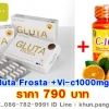 Gluta Frosta + วิตามินซี ACORBIC C-1000 MG(ส่งฟรี)