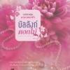 นิยายชุดมายาดอกรัก - บัลลังก์ดอกไม้ โดย คีตา