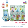 NUK เซ็ทขวดนม First Choice + ลาย Disney Winnie the Poohและถ้วยหัดดื่ม