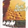 ชุด จรดรัก ณ ผืนทราย - ร่ายรักเพลิงทราย  โดย W.Maple (เมเปิ้ลสีขาว)