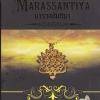 Boxet Marassantiya มาราสซันทิยา ปกอ่อน 2 เล่มจบ โดย สร้อยดอกหมาก